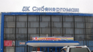 ДК в Барнауле могут закрыть из-за отсутствия аварийного освещения