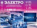 Светильники аварийного освещения представят на выставке ЭЛЕКТРО-2021