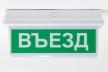 Эвакуационный указатель PL EM 3.0 (3 часа)