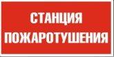 """Указатель """"Станция Пожаротушения"""" Р15"""