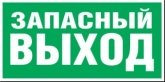 Указатель движения к выходу Р12