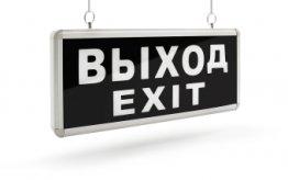 """Эвакуационный указатель PL EM 2.0 (надпись """"Выход"""")"""