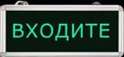Указатель входа  c аварийным блоком PL EM 2.0 (1,5 часа)